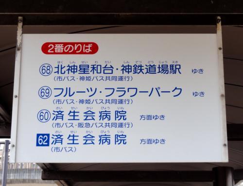 岡場駅バス乗り場