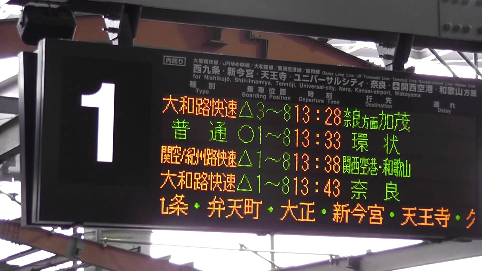 大阪駅1番線乗り場