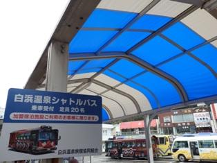 白浜駅バス乗り場
