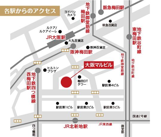 大阪マルビルへのアクセス