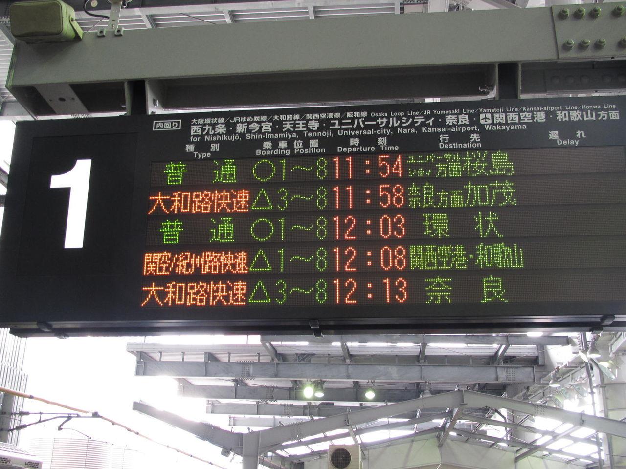 大阪駅の1番乗り場