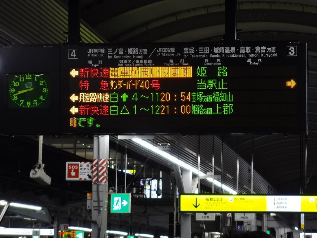 大阪駅の4番乗り場