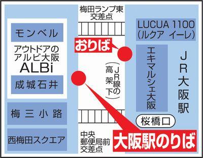 大阪駅バス乗り場