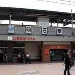 大阪駅から、明石駅へのアクセス 電車、バス、タクシー、おすすめの行き方を紹介します