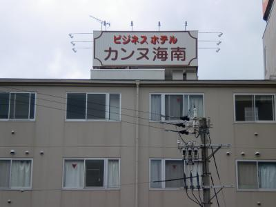 ビジネス ホテル カンヌ 海南