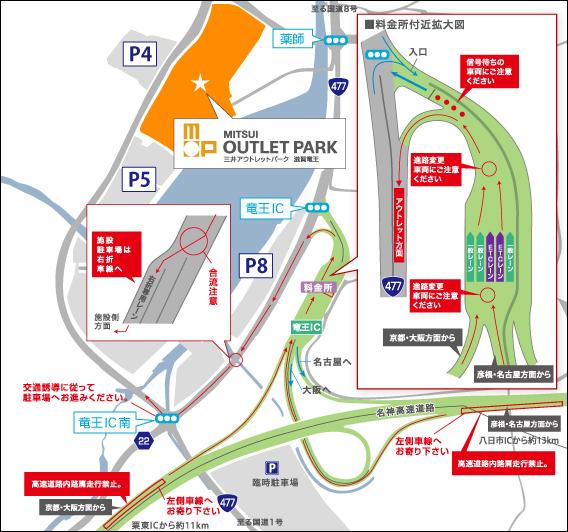 三井アウトレットパーク 滋賀竜王への地図