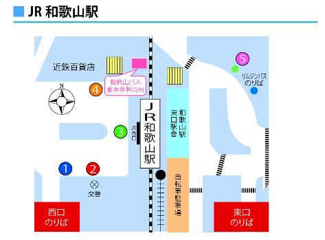和歌山駅 バス乗り場
