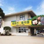大阪駅から、姫路市立動物園へのアクセス 電車やバス・徒歩・タクシー等 おすすめの行き方を紹介します