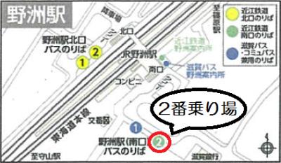 JR野洲駅バス乗り場