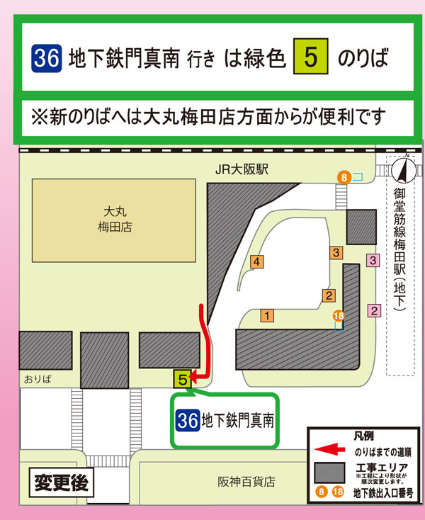 市バス36系統(地下鉄門真南行き)