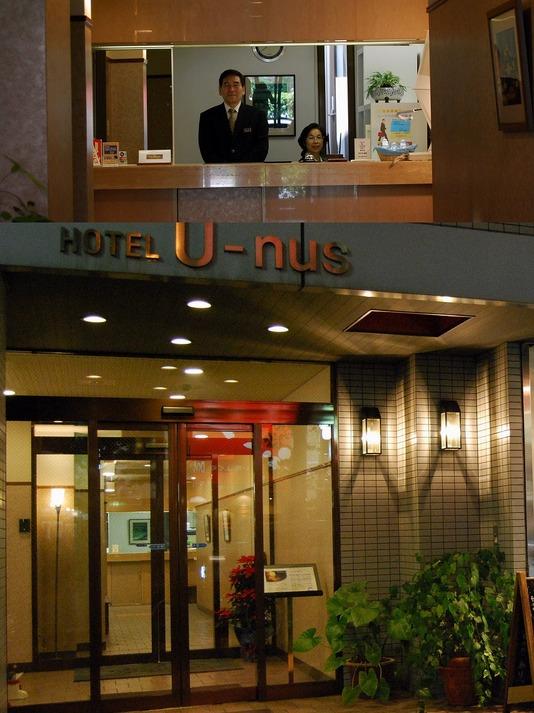 ホテルユーナス