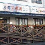 JR京都駅から、京都万華鏡ミュージアム姉小路館へのアクセス(行き方) おすすめの行き方を紹介します