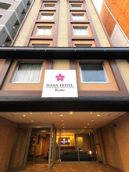 京都花ホテル