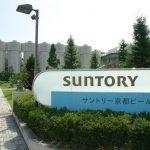 サントリー京都ビール工場周辺の宿泊施設(ホテル)について アクセスに便利な、おすすめのホテルを紹介します