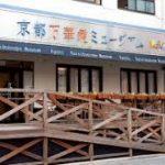 京都駅から、京都万華鏡ミュージアム姉小路館へのアクセス おすすめの行き方を紹介します