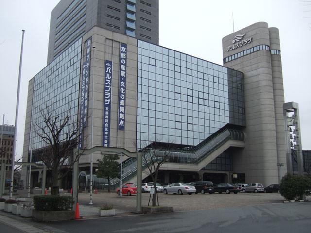 京都府総合見本市会館
