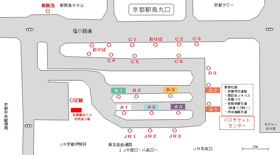 京都駅(烏丸口)バス乗り場