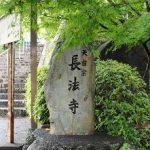 京都駅から、長法寺へのアクセス(行き方) おすすめの行き方を紹介します