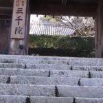 大原三千院から、京都駅へのアクセス おすすめの行き方を紹介します