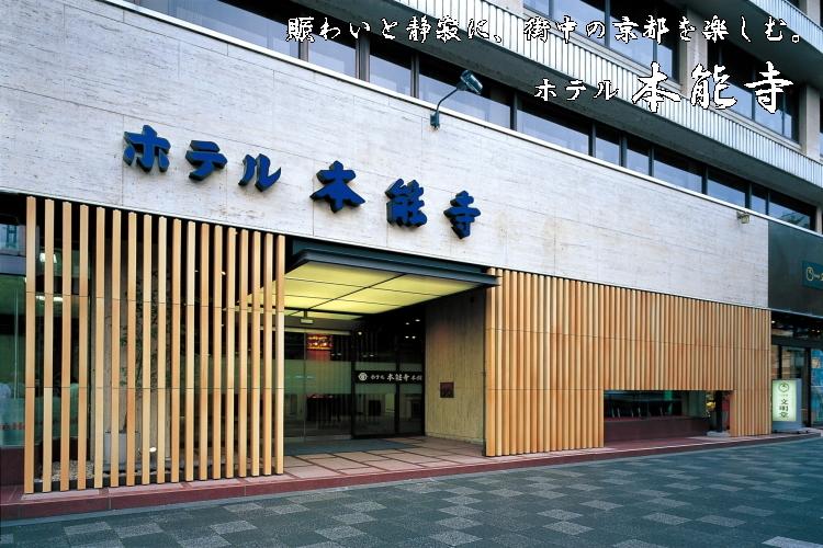 ホテル本能寺
