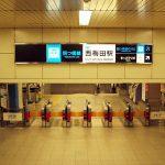 谷町線東梅田駅から、西梅田駅へのアクセス(乗換え) おすすめの行き方を紹介します