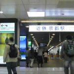 JR京都駅から、近鉄京都駅へのアクセス(乗換え) おすすめの行き方を紹介します