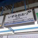 新今宮駅から、泉大津駅へのアクセス おすすめの行き方を紹介します