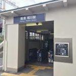 天王寺駅から、相川駅へのアクセス おすすめの行き方を紹介します