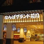 関西国際空港から、なんばグランド花月へのアクセス おすすめの行き方を紹介します