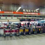 JR新今宮駅から、南海新今宮駅への乗り換え方法について おすすめの行き方を紹介します