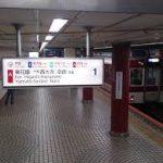 谷町線天王寺駅から、大阪上本町駅へのアクセス おすすめの行き方を紹介します