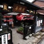奈良駅から、奈良町資料館へのアクセス おすすめの行き方を紹介します