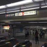 阪急梅田駅から、御堂筋線梅田駅へのアクセス(乗り換え) おすすめの行き方を紹介します