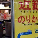 JR鶴橋駅から、近鉄鶴橋駅への乗換え方法について