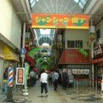 天王寺駅から、ジャンジャン横丁へのアクセス おすすめの行き方を紹介します