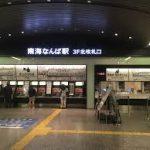 JR難波駅から、南海難波駅へのアクセス(乗換え) おすすめの行き方を紹介します