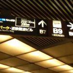 西梅田駅から、難波駅へのアクセス おすすめの行き方を紹介します