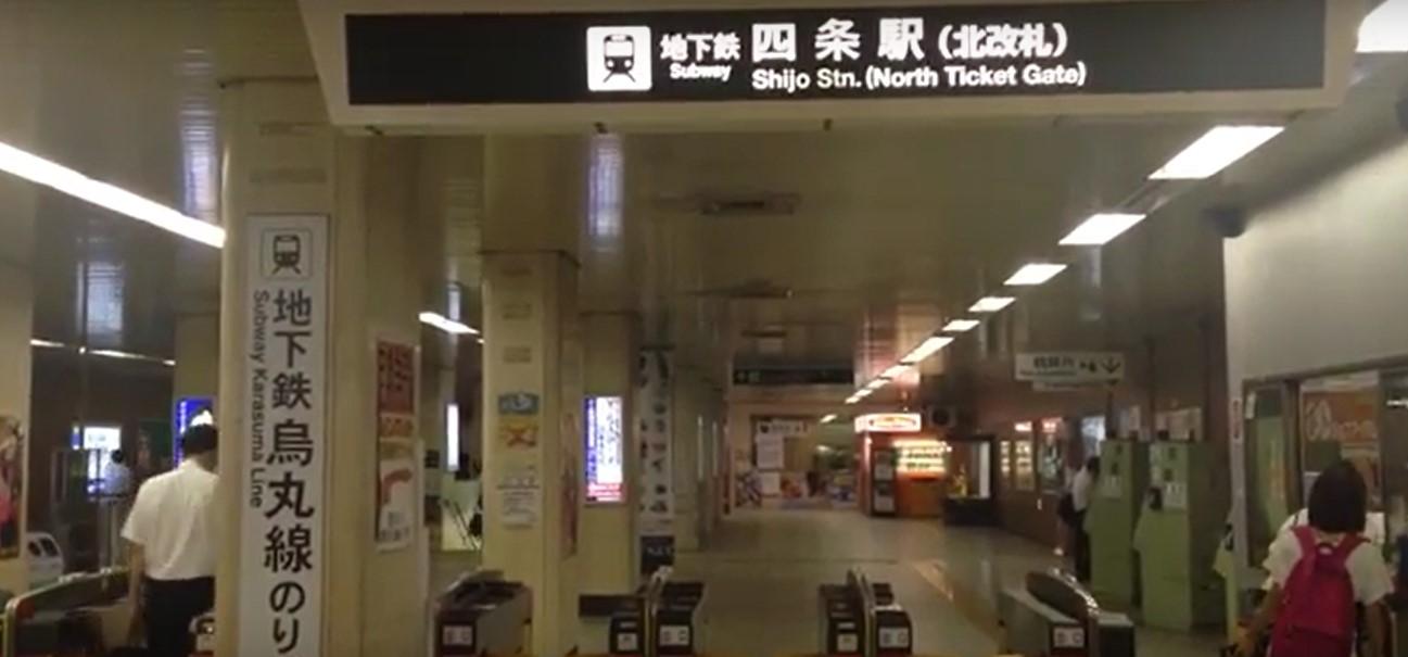 京都駅から、四条河原町へのアクセス(行き方) おすすめの行き方を紹介します | 関西のお勧めスポットのアクセス方法と楽しみ方