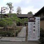 京都駅から、真珠庵へのアクセス おすすめの行き方を紹介します