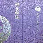藤森神社の御朱印や見どころについて 詳しく紹介します