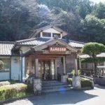 美山療養温泉館へのアクセス おすすめの行き方を紹介します