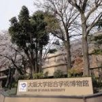 大阪駅から、大阪大学総合学術博物館へのアクセス おすすめの行き方を紹介します