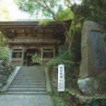 大阪駅から、梶尾山施福寺へのアクセス おすすめの行き方を紹介します