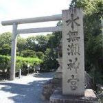 大阪駅から、水無瀬神宮へのアクセス おすすめの行き方を紹介します
