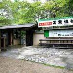 奈良駅から、春日大社万葉植物園へのアクセス おすすめの行き方を紹介します