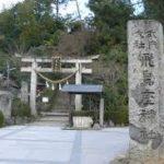 奈良駅から、飛鳥坐神社へのアクセス おすすめの行き方を紹介します