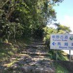 四日市駅から、熊野古道馬越峠へのアクセス おすすめの行き方を紹介します
