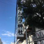 大阪駅から、サムハラ神社へのアクセス おすすめの行き方を紹介します