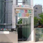 大阪駅から、大阪企業家ミュージアムへのアクセス おすすめの行き方を紹介します
