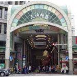 大阪駅から、天神橋筋商店街へのアクセス おすすめの行き方を紹介します